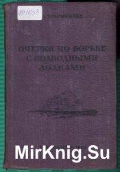 Очерки по борьбе с подводными лодками: Империалистическая война 1914–1918 гг