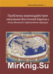 Проблемы взаимодействия населения Восточной Европы в эпоху Великого переселения народов