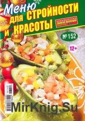 Золотая коллекция рецептов. Спецвыпуск №152 2016