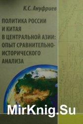 Политика России и Китая в Центральной Азии: опыт сравнительно-исторического анализа