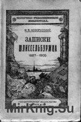 Записки шлиссельбуржца (1887-1905)