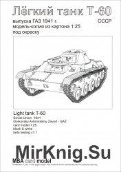 Лёгкий танк  Т-60, 1941г. [MBA card model]