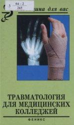 Травматология для медицинских колледжей