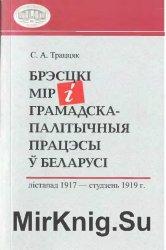 Брэсцки мир и грамадска-палитычная працэсы у Беларуси