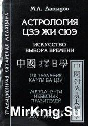 Астрология Цзэ Жи Сюэ