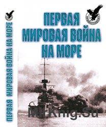 Первая Мировая война на море [Профессионал]