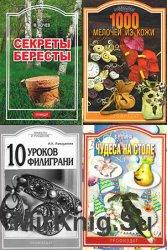 Серия «Ремесло и рукоделие» (10 книг)