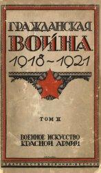 Гражданская война 1918-1921: В 3 тт. Том 2. Военное искусство Красной армии