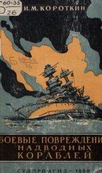 Боевые повреждения надводных кораблей