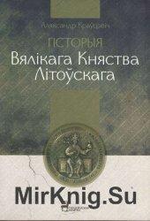 Гісторыя Вялікага Княства Літоўскага 1248-1341 г