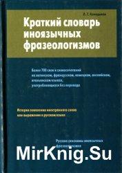 Краткий словарь иноязычных фразеологизмов: более 700 единиц