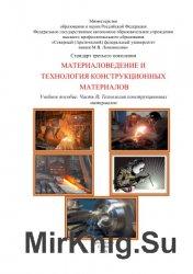 Материаловедение и технология конструкционных материалов. Часть 2. Технология конструкционных материало