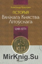 Гісторыя Вялікага Княства Літоўскага 1248-1377 г