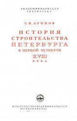 История строительства Петербурга в первой четверти XVIII века