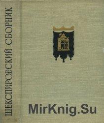 Шекспировский сборник 1958