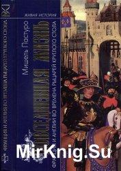Повседневная жизнь Франции и Англии во времена рыцарей Круглого стола