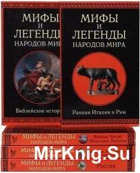 Мифы и легенды народов мира. Сборник (13 томов)