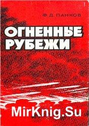 Огненные рубежи: боевой путь 50-й армии в Великой Отечественной Войне