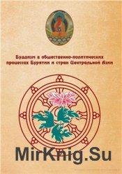 Буддизм в общественно-политических процессах Бурятии и стран Центральной Азии