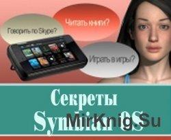 Секреты Symbian OS Обучающий курс