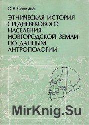 Этническая история средневекового населения Новгородской земли по данным антропологии