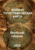 Военно-Топографическая карта Витебской губернии