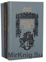 Язвицкий Валерий - Сборник сочинений (9 томов)