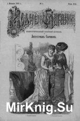 Модный магазин  1862