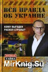 Вся правда об Украине: Кому выгоден раскол страны?