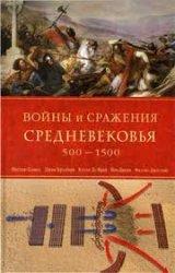 Войны и сражения Средневековья. 500-1500