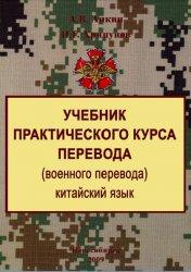 Учебник практического курса перевода (военного перевода). Китайский язык