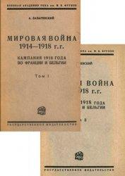 Мировая война 1914-1918 гг. Кампания 1918 года во Франции и Бельгии. Т.1-2
