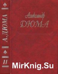 Дюма А. - Собрание сочинений в пятидесяти томах. Том 11