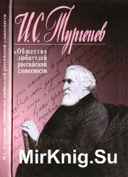 И.С. Тургенев и Общество любителей российской словесности