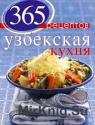 365 рецептов узбекской кухни (Узбекская кухня)