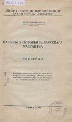 Нарысы з гісторыі беларускага мастацтва. Том 1