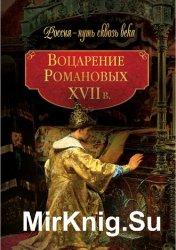 Воцарение Романовых. ХVII в