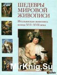 Шедевры мировой живописи. Итальянская живопись конца XVI-XVII века