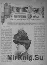 Вестник моды 1885, № 1-26