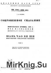 Сокровенное сказание. Монгольская хроника 1240 г. под названием Mongol-un niruca tobciyan