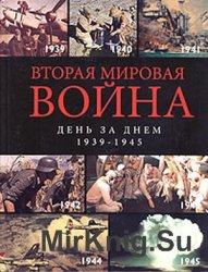 Вторая мировая война день за днем 1939-1945