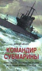 Командир субмарины. Британские подводные лодки во Второй Мировой войне.