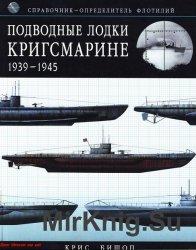 Подводные лодки Кригсмарине 1939-1945