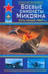 Боевые самолеты Микояна: Есть только