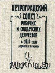 Петроградский Совет рабочих и солдатских депутатов в 1917 году. Документы и материалы. Том 4