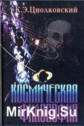 Космическая философия