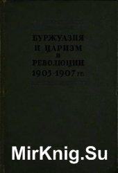 Буржуазия и царизм в революции 1905-1907 гг.