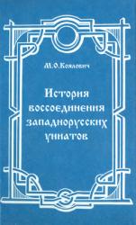 История воссоединения западнорусских униатов старых времен