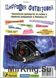 Цифровая фотография. Практическое руководство по съемке и обработке изображений