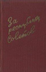 За республику Советов. Воспоминания красных партизан Молдавии 1918-1920 гг